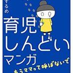育児しんどいマンガ(漫画)