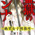 監獄のユンナ
