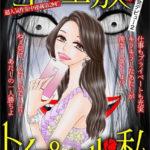 ゴミ屋敷とトイプードルと私(港区会デビュー)2話