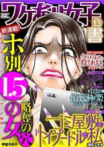 ワケあり女子白書Vol.13