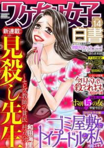 ワケあり女子白書vol.14