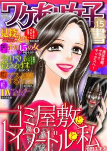 ワケあり女子白書(15)
