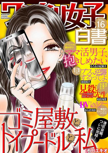 ワケあり女子白書vol.16
