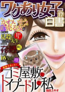 ワケあり女子白書vol.17