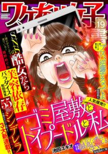 ワケあり女子白書vol.19