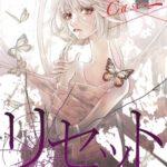 リセット〜囚われの全身整形〜Case.2
