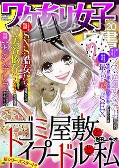 ワケあり女子白書vol.20