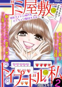 漫画「ゴミ屋敷とトイプードルと私#キラキラtuberまみりこ(2話)
