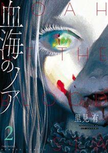 血海のノア(2巻)