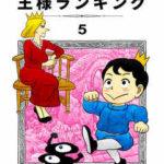 王様ランキング(5巻)