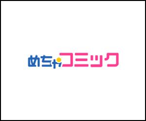 めちゃコミック