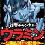 復讐チャンネルウラミン(12話)