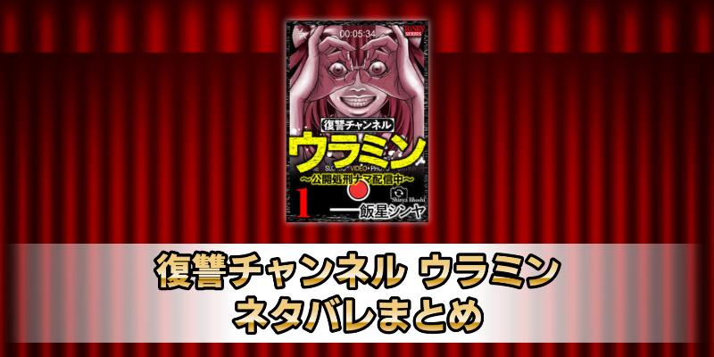 復讐チャンネル ウラミン【ネタバレまとめ】