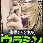 復讐チャンネルウラミン(16)