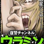 復讐チャンネル ウラミン(18)