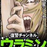 復讐チャンネル ウラミン(19)